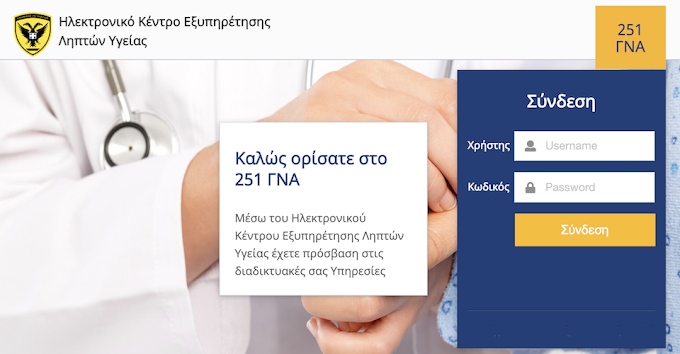 251 ΓΝΑ   Ολοκληρωμένο Πληροφοριακό Σύστημα Υγείας ΕΔ