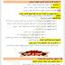 مذكرة عربي للاول الاعدادي الازهري ترم ثان 2018