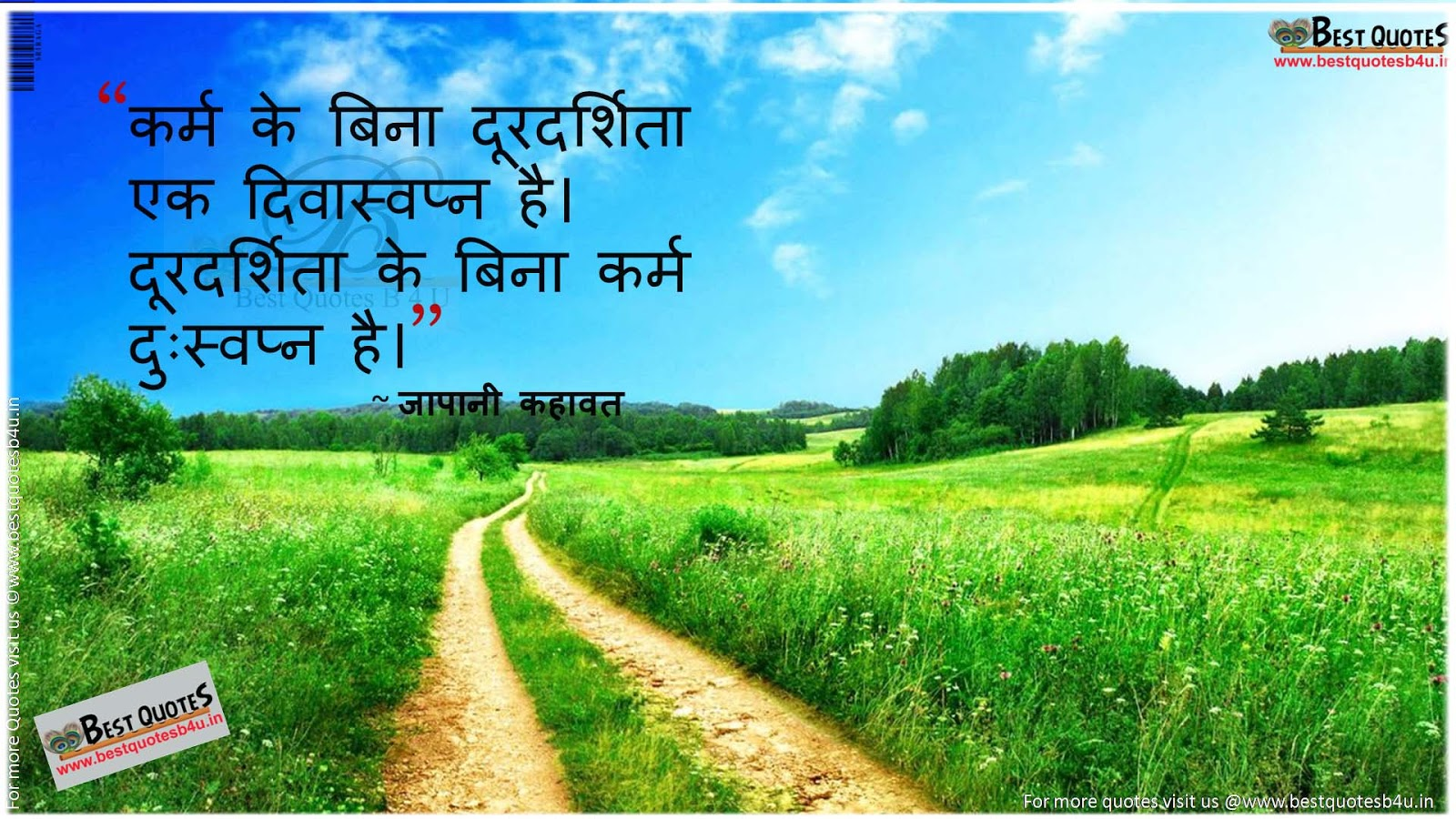 Good Morning Quotes In Hindi With Inspirational Messages 133 Like
