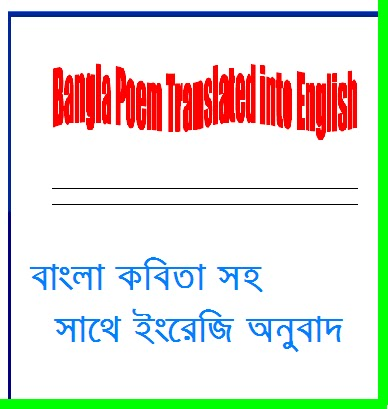 Bangla Poems Translated Into English- Bangla Poem Book or Kobita