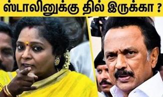 Tamilisai Slam Stalin | Tamilnadu Politics