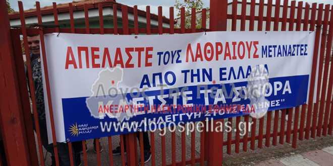 """""""Πρόσφυγες"""" ξυλοκόπησαν δυο μαθητές στο ΕΠΑΛ Γιαννιτσών"""