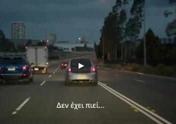 Η επίδραση της κούρασης στην οδήγηση [video]