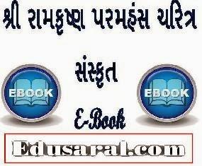 essay on ramakrishna paramahamsa in sanskrit