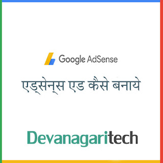 Google Adsense Pe Ads Kaise Banaye - Hindi Main