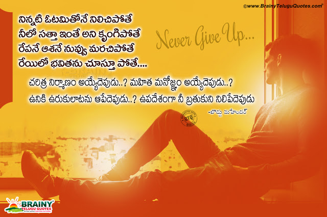 telugu quotes-life changing success thoughts in telugu, telugu motivational poetry, boddu mahendar kavithalu in telugu