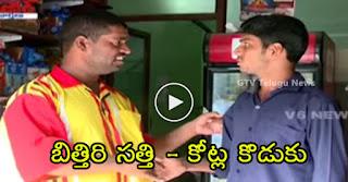Bittiri Satti On Billionaire Son Savitri Funny With Sathi