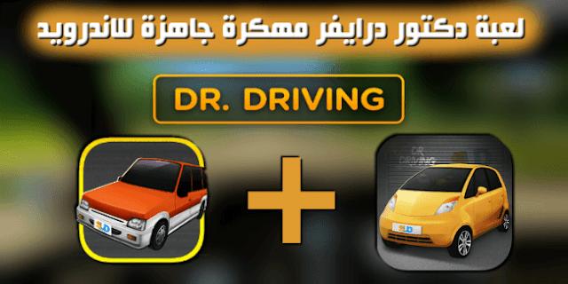 تحميل لعبة dr driving 1, 2 مهكرة جاهزة 2018 اموال ونقود