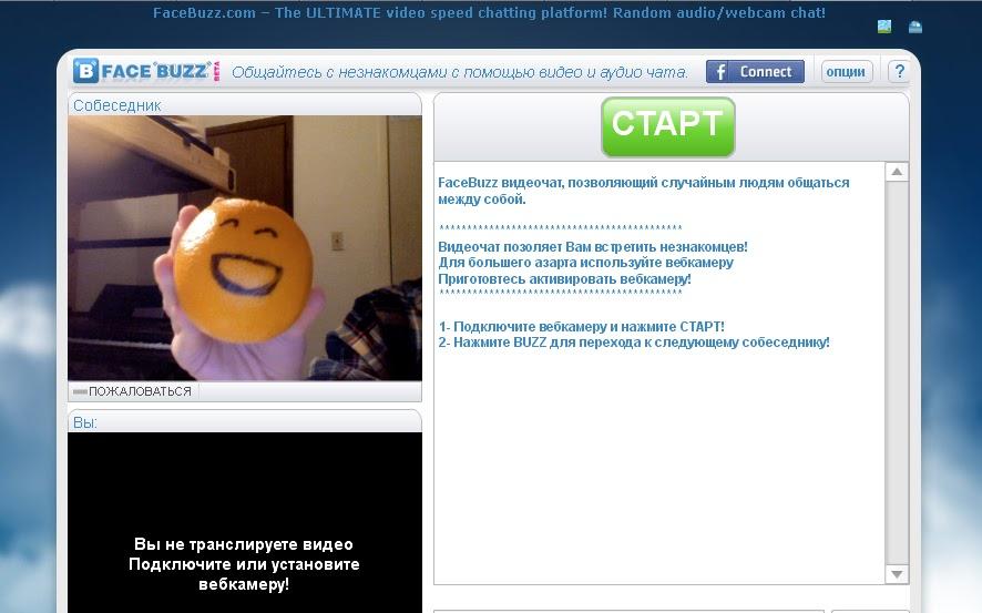 ощение по вебкамере с незнакомцами