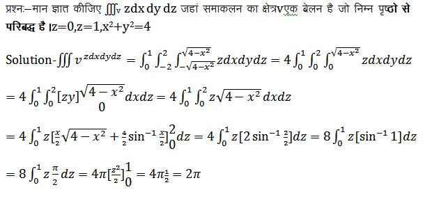 Triple integral