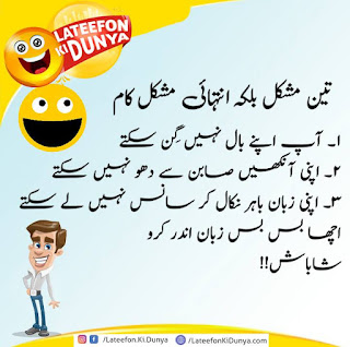 urdu jokes,jokes in urdu,jokes in punjabi,funny jokes in urdu,funny jokes,jokes,urdu jokes tv,urdu,jokes in hindi,latifay in urdu,funny jokes in hindi,pogo jokes in urdu,ntv urdu,latife jokes in urdu,pathan jokes in urdu,latife. jokes in urdu,funny urdu jokes,new sardar jokes in urdu,sardar funny jokes in urdu,pathan funny jokes in urdu,urdu funny latifay,new pathan jokes in urdu 2019,funny jokes in urdu 2018,very very funny jokes in urdu,jokes in urdu funny,jokes in urdu 2018 new funny,dirty jokes in urdu,new funny jokes in urdu,very funny joke in urdu 2018,comedy jokes in urdu
