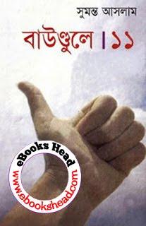 Biggest Bengali Book Library