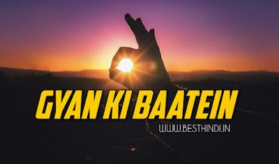 ज्ञान की बातें | Gyan Ki Baatein in hindi