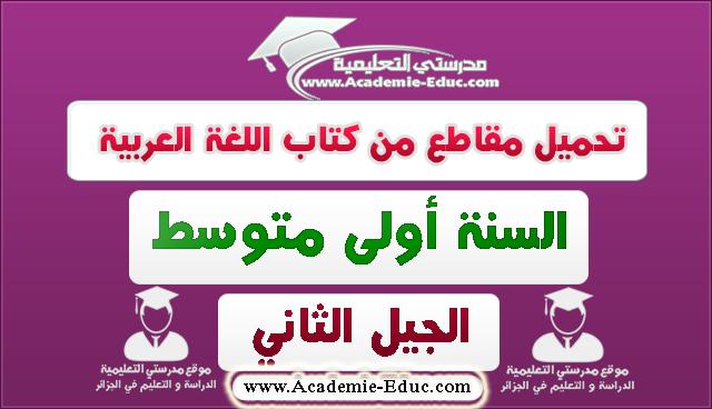مقاطع من كتاب اللغة العربية أولى متوسط الجيل الثاني
