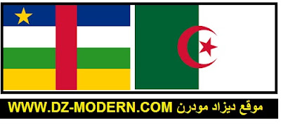 مباراة الجزائر وجمهورية إفريقيا الوسطى الودية اليوم match amical algerie vs centrafrique 2017