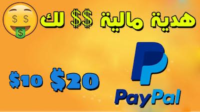 أحصل على مبالغ مالية مجانا على Paypal - سااارع