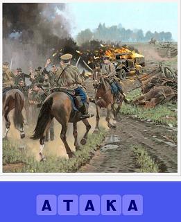 на поле боя происходит атака на лошадях с шашками в руках