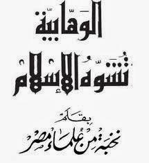الوهابية تشوه الإسلام لمحمد الغزالى
