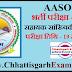 संचनालय कृषि अंतर्गत, सहायक सांख्यिकी अधिकारी (AASO17) भर्ती परीक्षा - 2017