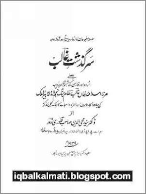 Sarguzasht E Ghalib