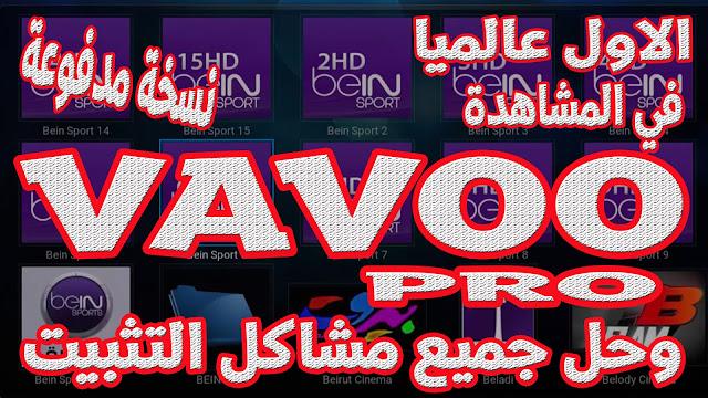 تحميل وتثبيت برنامج VAVOO PC لمشاهدة جميع القنوات والمباريات  الاصدار الاخير  2019 وداعا لجميع مشاكل التثبيت