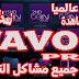 تحميل وتثبيت برنامج VAVOO PC لمشاهدة القنوات المشفرة وقنوات pein sports والبث المباشر للمباريات الاصدار الاخير  2019 وداعا لجميع مشاكل التثبيت