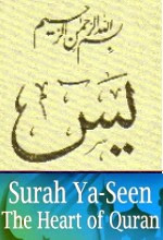 Memorize Surah Yasin
