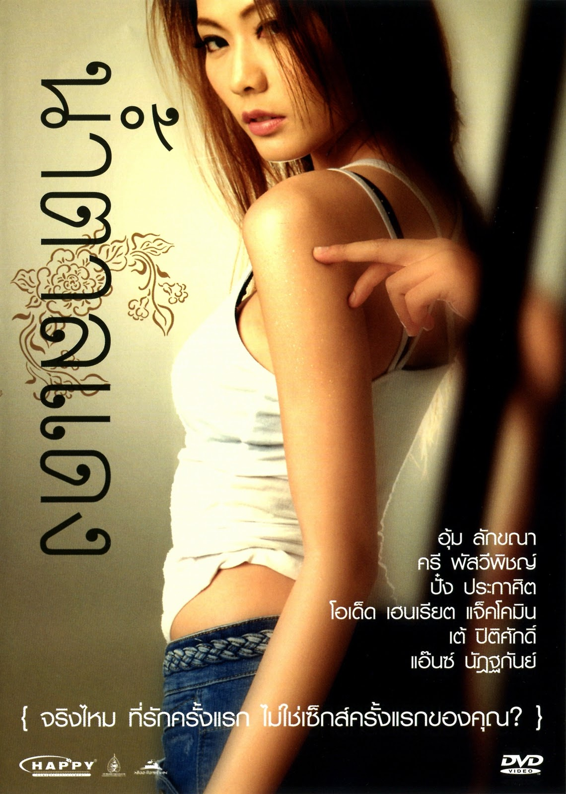 Brown Sugar Complete (2010) Eps 3