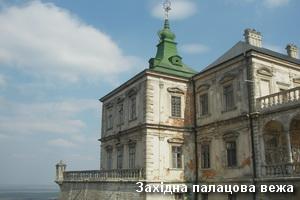 Західна вежа замкового палацу