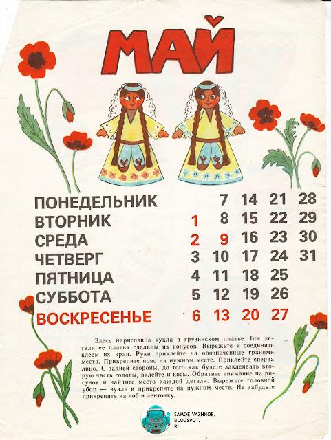 Самоделка СССР. Сделай сам СССР. Детский календарь 1990  для детей Окропиридзе (самоделки, сделай сам).