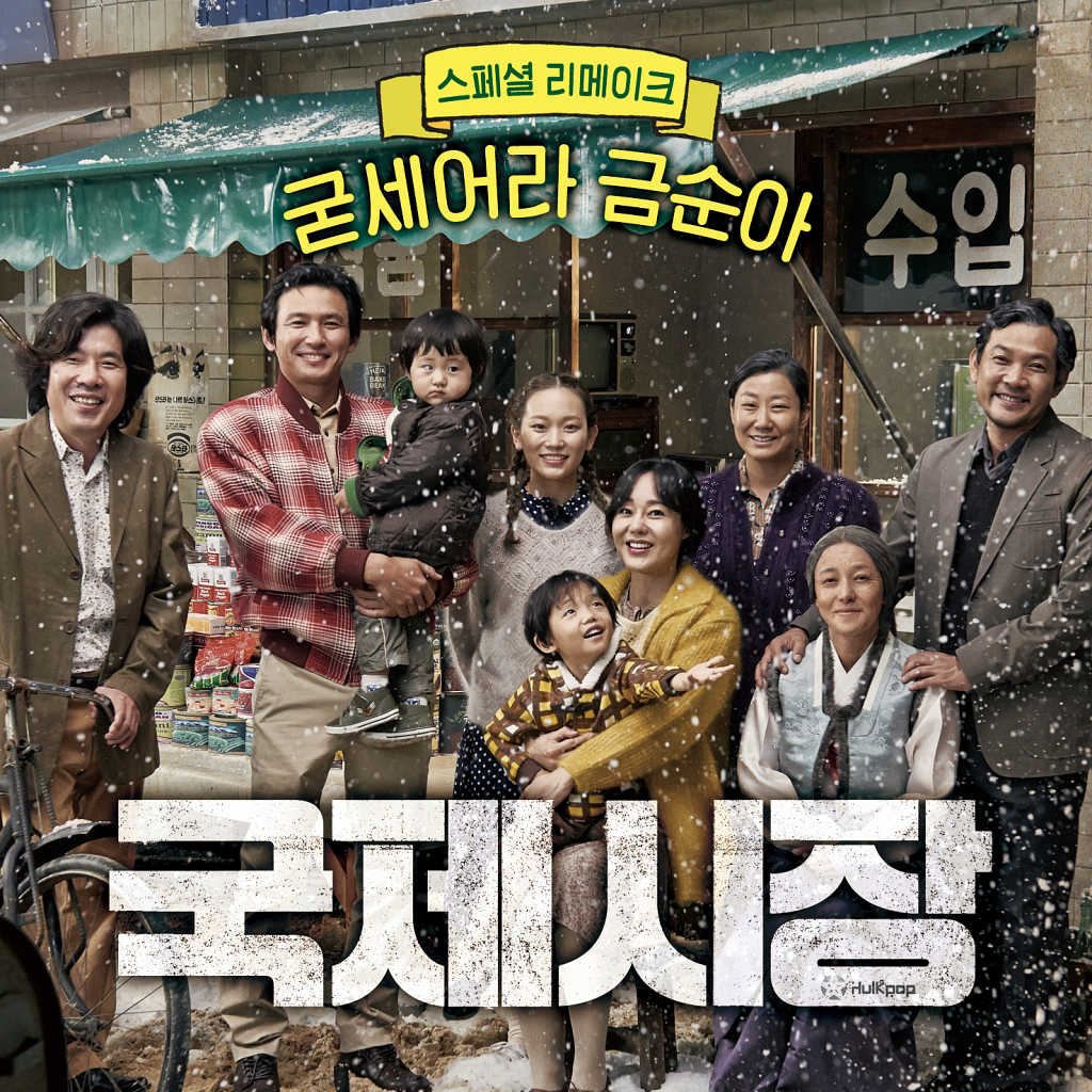 [Single] Kwak Jin Eon, Kim Phil –  Geum Soon Be Strong (Ode To My Father OST)