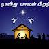 Nalla Nazhithu  - நல்ல நாளிது : Christmas Song
