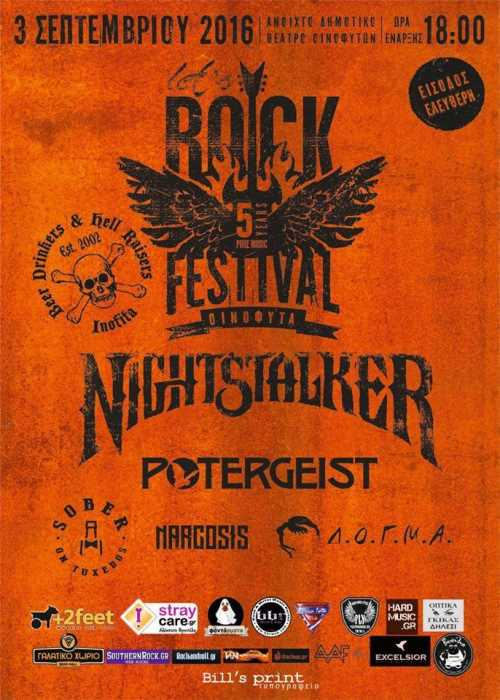 Photo Report: NIGHTSTALKER, POTERGEIST, SOBER on TUXEDOS, NARCOSIS, Δ.Ο.Γ.Μ.Α. @ Let's Rock Festival (03/09/16)
