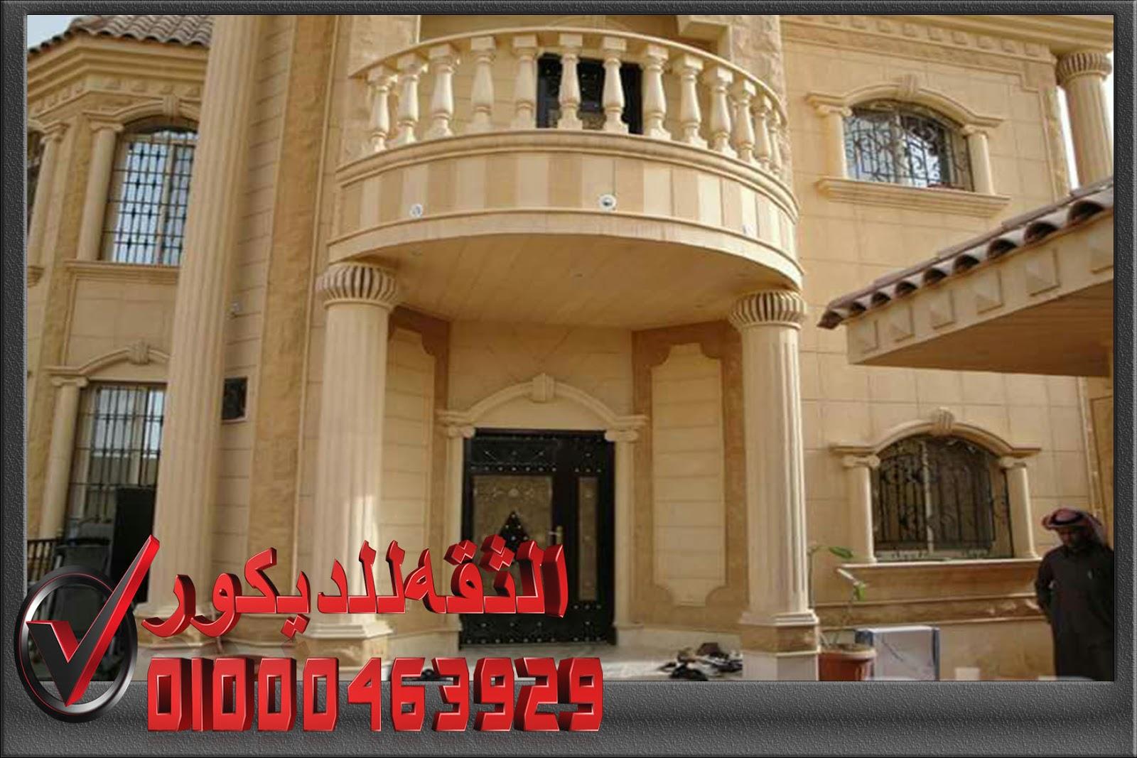 تركيب واجهات حجر هاشمى واجهات منازل حجر هاشمى 01000463929