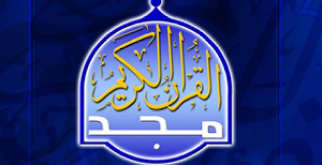 تردد قناة المجد للقران الكريم 2018