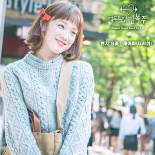 Lyric : Jamie - Somehow (OST. Weightlifting Fairy Kim Bok Joo)