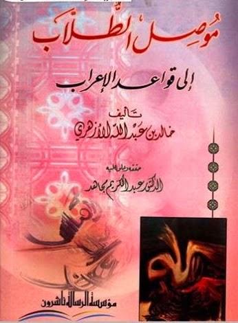 موصل الطلاب إلى قواعد الإعراب - خالد الأزهري pdf