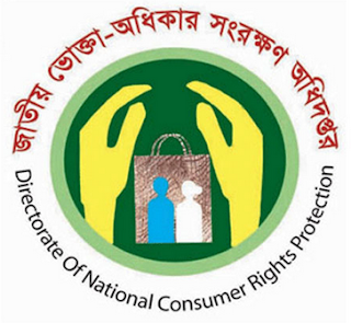 DNCRP- Directorate of National Consumer Rights Protection