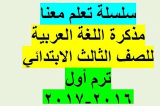 سلسلة تعلم معنا في اللغة العربية للصف الثالث الابتدائي ترم اول 2017
