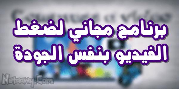برنامج-ضغط-الفيديو