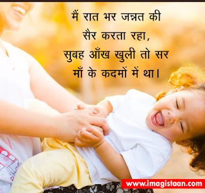 Best Inspirational Shayri on Maa in Hindi for Whatsapp, Maa ki Shayri in 2 Lines
