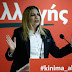 ΕΚΤΑΚΤΟ: Διαλύεται το κόμμα της Φώφης - Νέα επιστολή παραίτησης - Ραγδαίες οι εξελίξεις