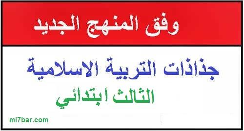 جذاذات التربية الاسلامية خاصة بالمستوى الثالث وفق المنهاج المنقح