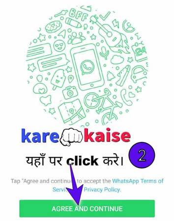 whatsapp-id-ko-agree-kare