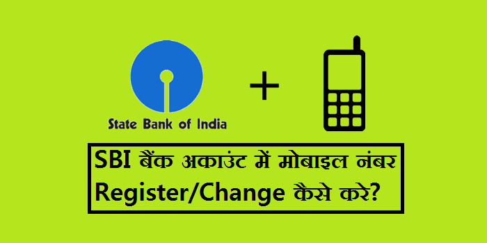 SBI बैंक अकाउंट में मोबाइल नंबर Register