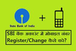 SBI बैंक अकाउंट में मोबाइल नंबर Register/Change कैसे करे?