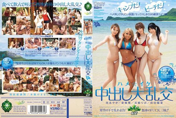 [ZONO-033] I Camp – Rio Hamasaki,Haruna Maeda, Minami Ayaka_หนังโป๊เต็มแผ่น