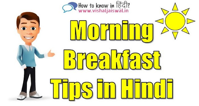 Healthy breakfast health tips in Hindi. What should we eat in the morning breakfast? Know in Hindi. Why is breakfast necessary for good health?