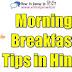 हमें सुबह के नाश्ते में क्या खाना चाहिए?