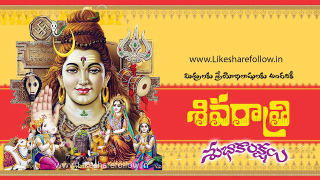 Happy Shivaratri Greetings in Telugu, latest Shivaratri Quotes in Telugu, Beautiful Shivaratri Wallpapers lord shiva pictures, Nice Shivaratri messages in telugu